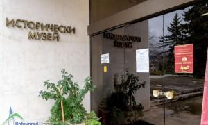 Исторически музей - Правец организира пресконференция за представяне на спечелен проект