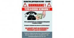ОДМВР- София отново призовава гражданите