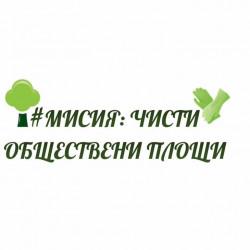 Общината Ботевград организира кампания #Мисия: чисти обществени площи #Моята мисия.