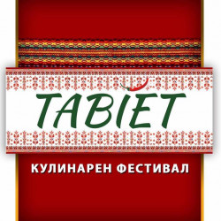 """Ботевград е включен в програмата на Кулинарно-музикален фестивал """"TABIET"""""""