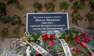 В Ботевград бе открита паметна плоча на първия българин, стъпил на Антарктида