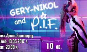 Билетите за концерта на Гери Никол и ПИФ в продажба от 27 април