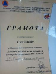 """Първо място за отбора на СУ""""Христо Ясенов"""""""