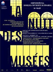 Международен ден на музеите и Нощ на музеите в Правец