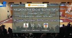 Лукойл Академик е на 16-и пореден финал след трилър в Правец