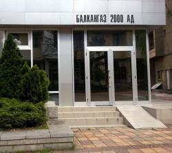 """Касата на """"Балкангаз 2000"""" няма да приема плащания в понеделник от 9 до 14 часа"""