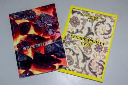 В навечерието на 24 май ще бъдат представени две поетични книги