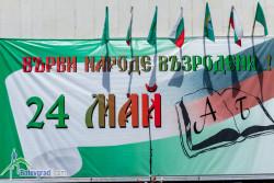 Розмари Де Мео ще гостува в Ботевград на 24 май