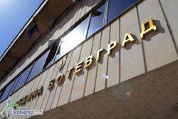 Община Ботевград обявява свободно работно място
