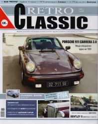 """Статия за бившия завод """"Чавдар""""  - в първия брой на списание Retro Classic"""