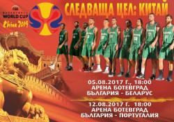 Националите ни ще играят квалификациите в Арена Ботевград