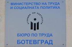 Стартира прием на заявления за обучения на заети лица
