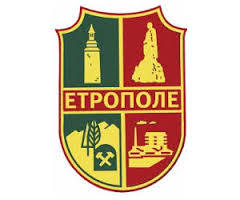 Днес е Празникът на град Етрополе