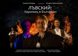 """Филмът """"Лъвский – европеец в българско"""" ще бъде показан и в Ботевград"""