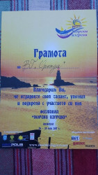 """ВГ """"Оренда"""" за втора поредна година с участие във фестивала """" Морски изгреви"""" – Ахтопол"""