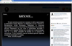 Скандално: Жалейка на фейсбук-страницата на Исторически музей – Ботевград /допълнена/