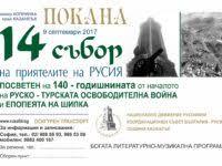 ПРОГРАМА: XIV Национален събор на приятелите на Русия