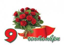 9 септември - датата, променила историята на България