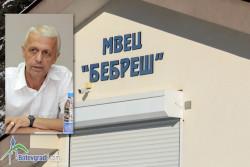 "Красимир Андреев стана шеф на МВЕЦ ""Бебреш"""