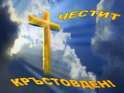 Днес е голям празник – Кръстовден