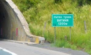"""От утре пускат движението по ремонтираната тръба в посока Варна на тунел """"Витиня"""" на АМ """"Хемус"""""""