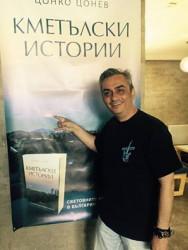 """Цонко Цонев представя книгата си """"Кметълски истории"""" във Врачеш"""