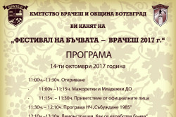 """Обявиха програмата на """"Фестивал на бъчвата – Врачеш 2017"""""""
