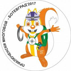 Екстремни изживявания за всички с Приключенски многобой Ботевград 2017 /актуализирана/