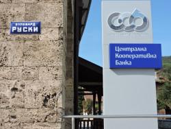 Централна кооперативна банка – на нов адрес