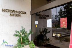 """Исторически музей – Правец обявява свободно работно място за длъжността """"Уредник"""""""