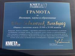 Община Ботевград с приз за иновации, наука и образование