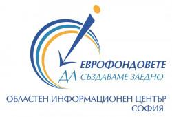 На информационна среща в Ботевград ще бъдат представени възможностите за кандидатстване по европрограми.