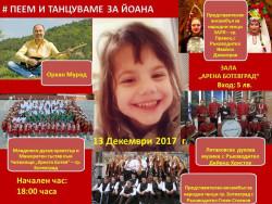 Благотворителен концерт за малката Йоана на 13 декември