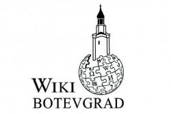 Община Ботевград организира две събития, свързани с инициативата WikiBotevgrad