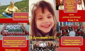 Благотворителният концерт за малката Йоана е на 13 декември, напомнят организаторите