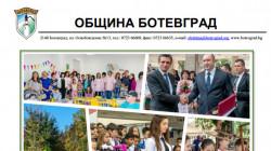 Отчет за 2017 година на кмета на Община Ботевград