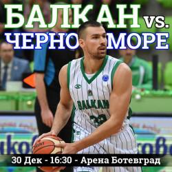 НБЛ: Балкан - Черно море Тича на 30 декември от 16.30