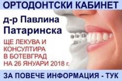 Д-р Павлина Патаринска (ортодонт) ще приема пациенти в Ботевград на 26 януари