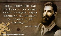 Христо Ботев – героят, който даде всичко за България