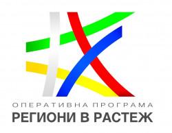 """До края на април цялата програма """"Региони в растеж"""" се отваря за проекти"""