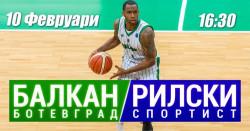 Утре от 16.30 ч. Балкан - Рилски спортист и игри с публиката на полувремето