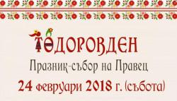 Община Правец обяви празничната програма по повод Тодоровден – събор на града