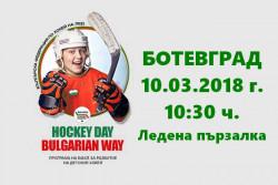 Ботевград ще е домакин на събитие от програмата за развитие на детския хокей на лед в България