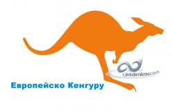 """Математическото състезание """"Европейско Кенгуру"""" ще се проведе на 17 март 2018 г."""