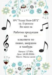 """ПОКАНА ОТ НЧ """"ТОДОР ПЕЕВ-1871"""""""