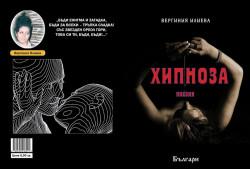 Вергиния Илиева ще представи четвъртата си поетична книга