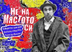 """Герасим Дишлиев гостува в Ботевград със спектакъла """"Не на мястото си"""""""