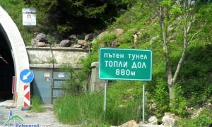 """Обществена поръчка за ремонта на тунелите """"Топли дол"""" и """"Правешки ханове"""""""
