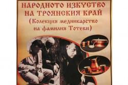 """Изложба """"Народното изкуство на Троянския край"""" ще бъде представена в музея"""