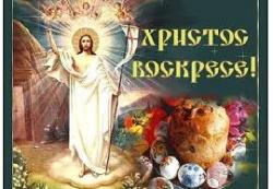 Христос Воскресе! Здраве и светлина на всички българи!